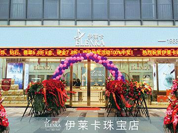 浙江珠宝加盟店