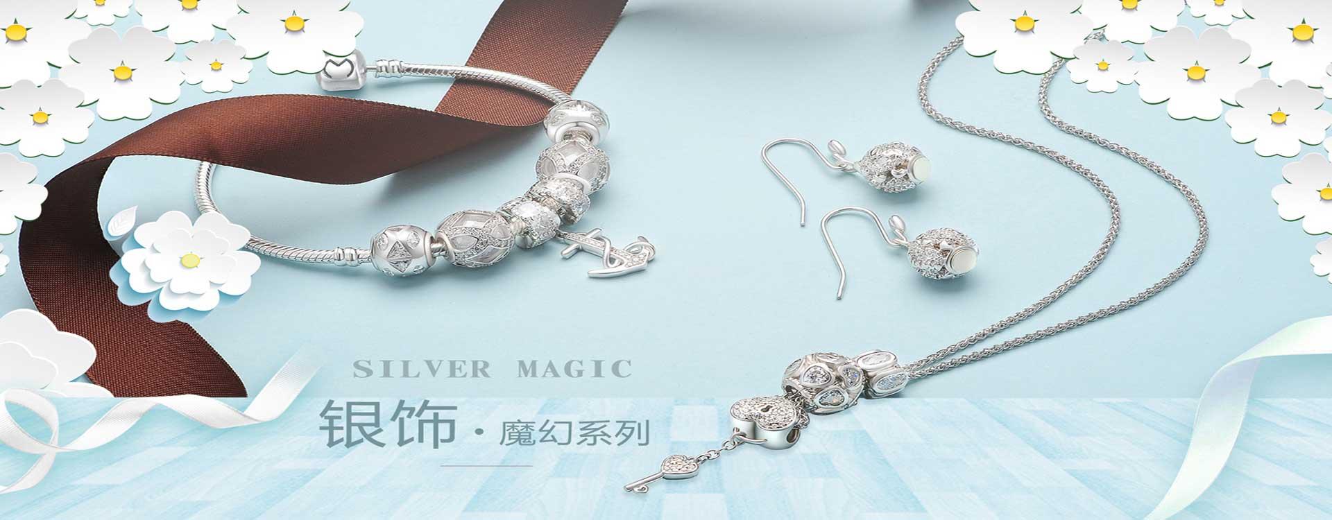 珠宝 珠宝品牌 银饰 银饰品牌 首饰 首饰品牌
