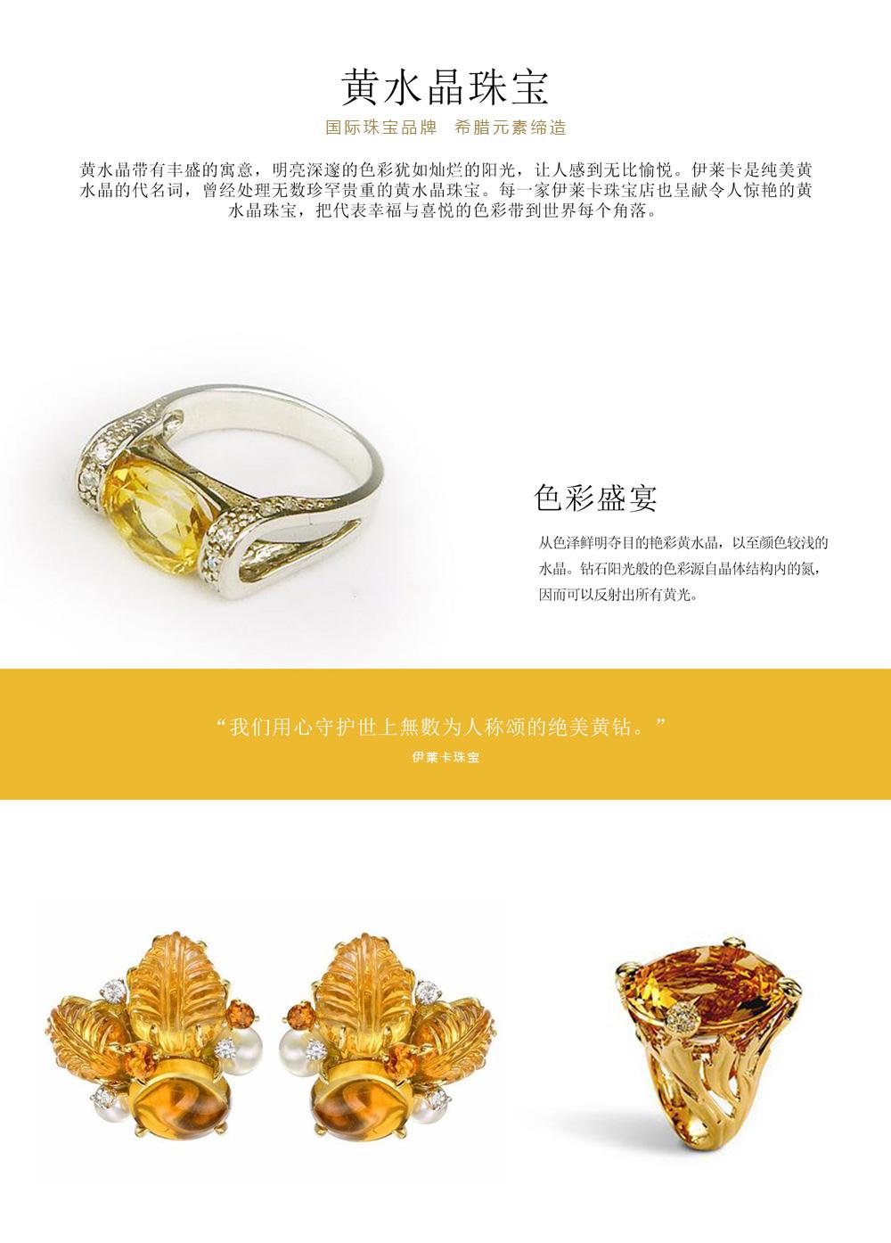 黄水晶.jpg